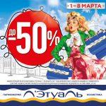 1_8march17_sale50_letoile_500x500