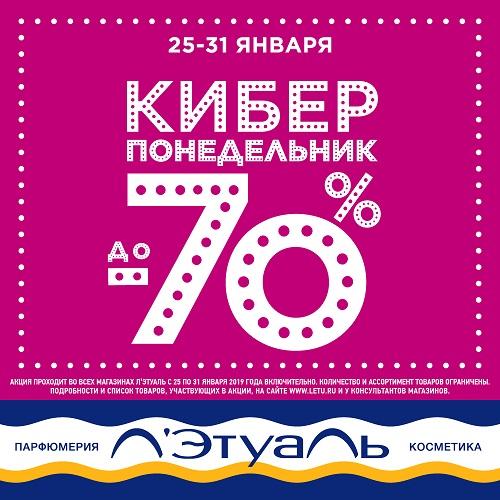 KM_25-31jan19_TC_1000x1000