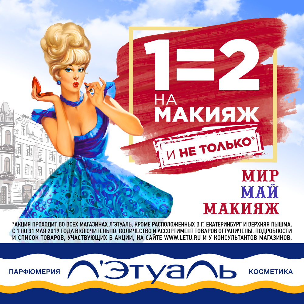 FED_1=2-makeup_1-31may19_TC_1000x1000