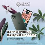 розыгрыш айфон 1080X1080 (1)