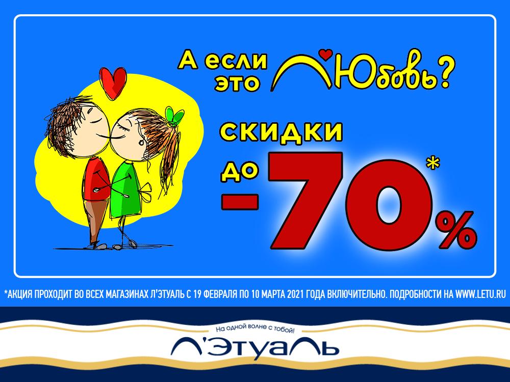 -70_19feb-10march21_TC_1000x750