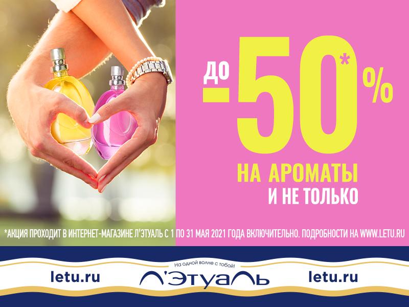 -50-may_TC_800x600